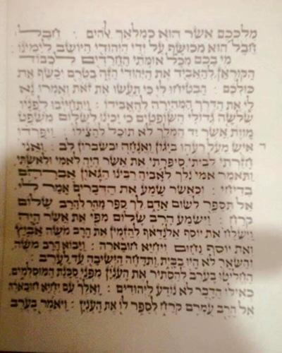 מגילת הישועה ליהודי תימן – על נסיון של היטלר להכנס לתימן