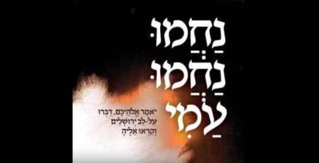 הפטרת ואתחנן נוסח יהודי מצרים – החזן משה חבושה