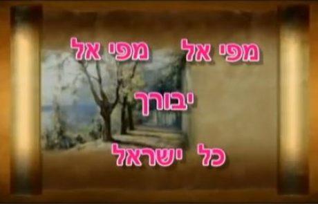 פזמון מפי אל – אדיר כבודו – שירים לכבודה של תורה