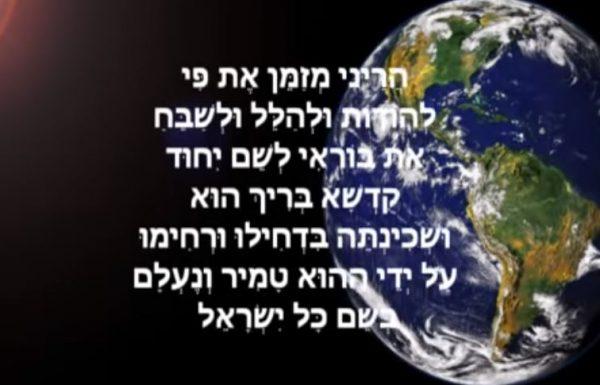 """התיקון הכללי גרסה מלאה – כל עשרת מזמורי התהילים שתיקן רבי נחמן זיע""""א – ארז יחיאל"""