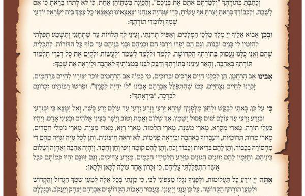 """תפילת השל""""ההקדוש – תפילה לכל עת ובפרט לערב ראש חודש סיון"""