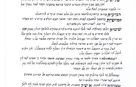 """צילום כת""""י הרב שלמה קורח שליט""""א"""