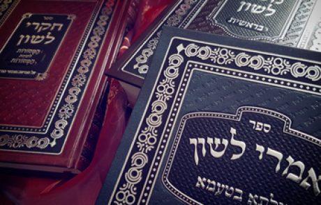 """איך הוגיםרַב (מורה הלכה)? – מאת אליהו גמליאלי  – חוקר ומח""""ס הדקדוק העברי –  """"חקרי לשון"""", """"מענה לשון"""" , """"אמרי לשון"""""""