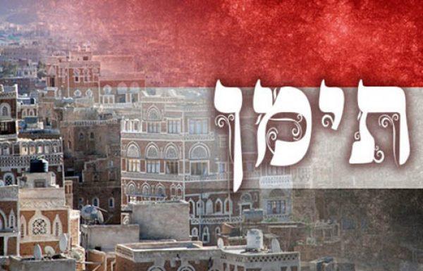 המסורת התימנית היא אחת המסורות המפוארות ביותר ביהדות הגולה