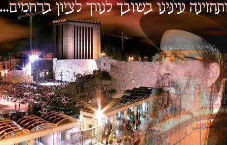 קינות לתשעה באב – הרב יהודה גמליאל
