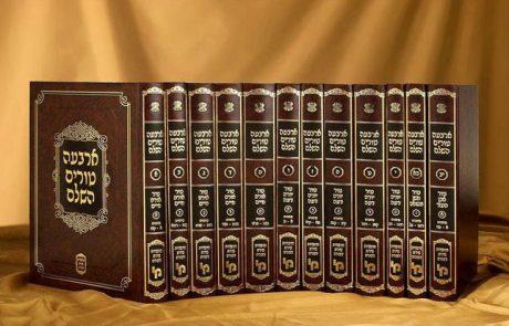 פרשת משפטים – וְאֶתְּנָה לְךָ אֶת לֻחֹת הָאֶבֶן וְהַתּוֹרָה וְהַמִּצְוָה
