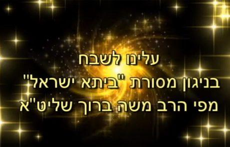 """עלינו לשבח בניגון מסורתי מפי הרב משה ברוך שליט""""א"""