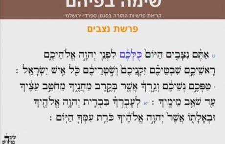 קריאת התורה בנוסח ספרדי ירושלמי פרשת נצבים