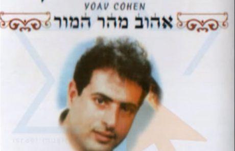 יואב כהן – בך אבטח -מילים: מתוך הדיואן, לחן: הרב יהודה גמליאל