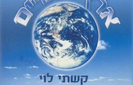 ארץ ושמים – לוי קשתי  מילים: מתוך הדיואן לחן: הרב יהודה גמליאל