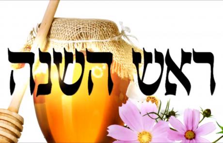 """ראש השנה לקט תפילות ופיוטים מתפלות ראש השנה החזן הרב משה חבושה הי""""ו"""