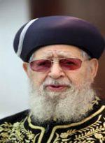 """הרב עובדיה יוסף זצ""""ל"""