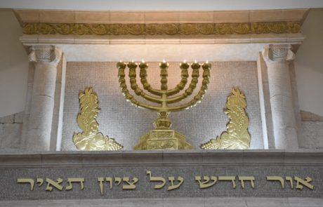 """גלרית ענק –  סליחות בקצרין שברמת הגולן בבית הכנסת ע""""ש תאיר ראדה ז""""ל"""