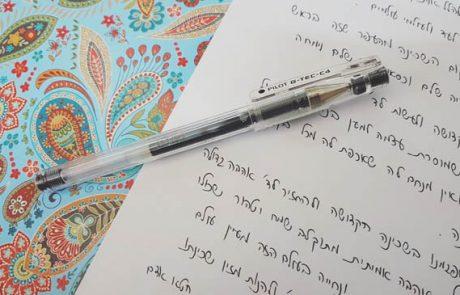 כתב יד קריא ושאינו קריא