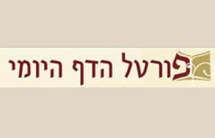 """הדף היומי – יום שישי י""""חאלולתשע""""ז"""
