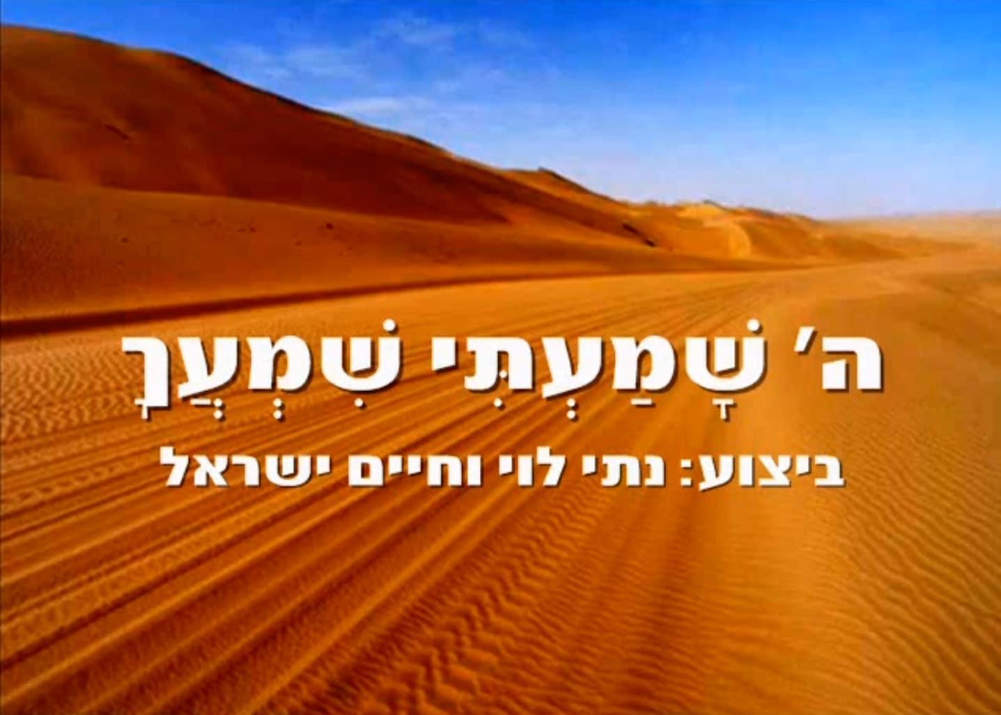 ה' שמעתי שמעך – נתי לוי וחיים ישראל (עם מילים)
