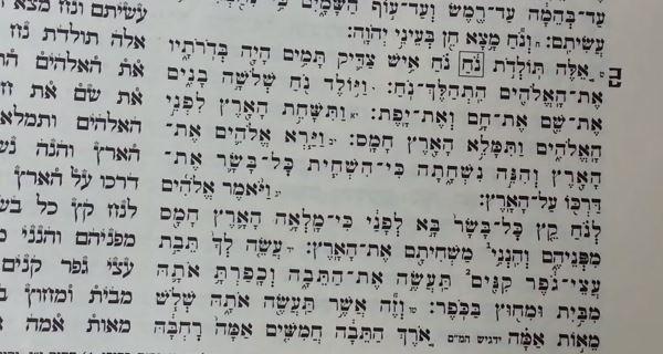 פרשת נח קריאה בתורה נוסח מרוקאי