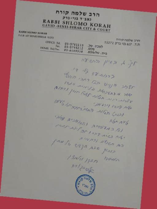 """מכתב קודש מאת מו""""ר הרה""""ג שלמה קורח שליט""""א"""