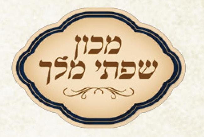 לקיים בנו חכמי ישראל