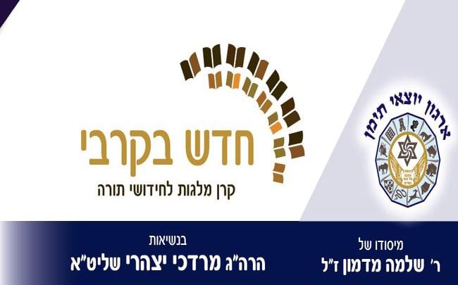 """עלון שבט תשפ""""א – בגיליון 'חדש בקרבי' שבט תשפ""""א – ממשיכים להתחדש"""
