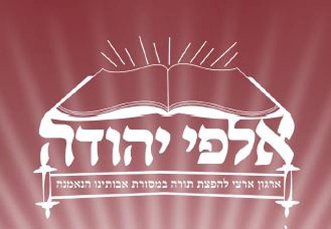 עלון לחנוכה – אלפי יהודה