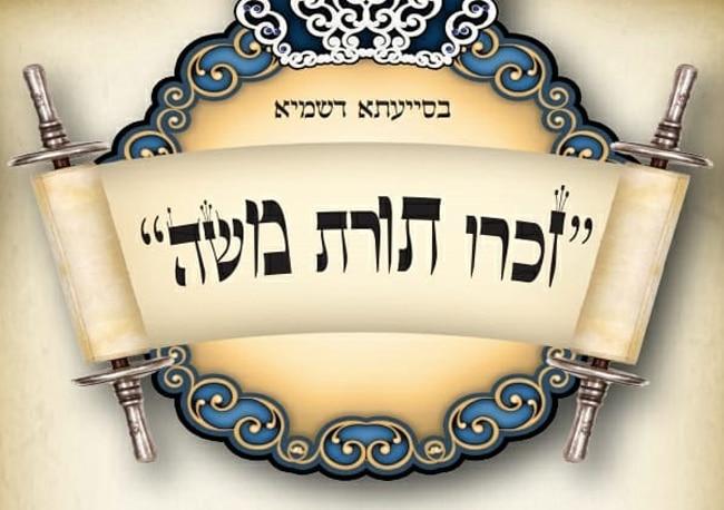 """כנס תורה ואחדות בהשתתפות גאון ישראל כמוה""""ר הרב שלמה יהודה שליט""""א (הינוקא)"""