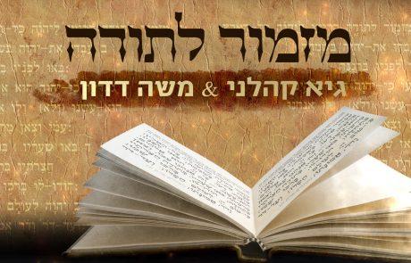גיא קהלני ומשה דדון – מזמור לתודה