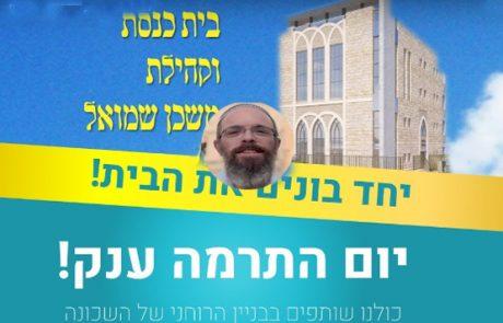 תרומה לבניין מקדש מעט בירושלים – קהילת משכן שמואל