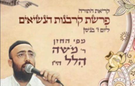 החזן רבי משה הלל קריאת פרשת הנשיאים ליום ז' ניסן