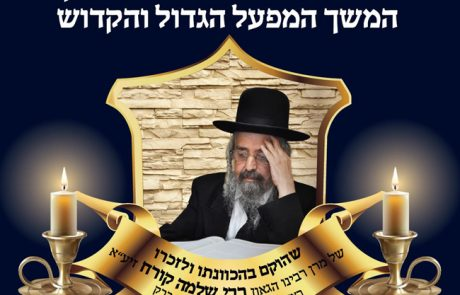 קהילות הקודש ביהדות תימן – מתגבשים מצטרפים