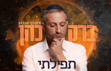 ברק כהן – תפילתי