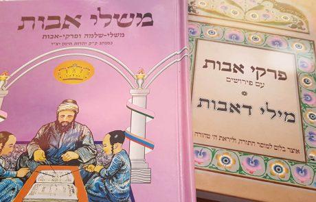 על מנהג קריאת ספר משלי ולימוד מסכת אבות / קריאת משלי – הרב יהודה גמליאל