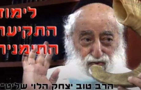 הרב טוב הלוי לימוד תקיעת שופר כמנהג תימן -וידאו