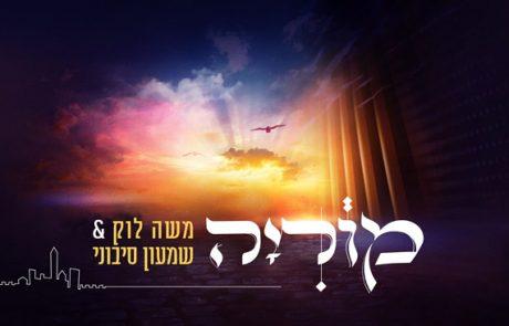 """משה לוק ושמעון סיבוני בשיר לכבודה של התורה וירושלים """"מוריה"""""""