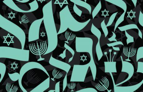 """סוד 5 האותיות הסופיות – מאת הרב בן ציון בר עמי שליט""""א"""