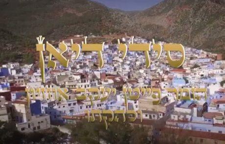 יעקב אוחיון – סידי דיאן הקליפ הרשמי