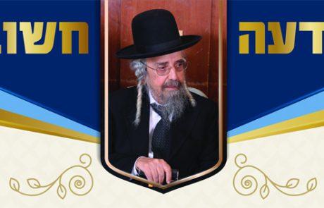 """הודעה חשובה – ביקור הרה""""ג שלמה קורח שליט""""א"""