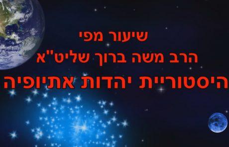 """הרב משה ברוך שליט""""א עם הקייס אמהה נגט"""