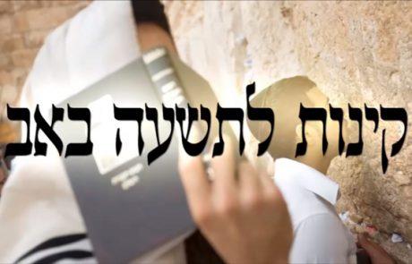 """קינות מגילת איכה ותיקון חצות על ידי החזן הרב משה חבושה הי""""ו"""