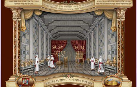 """פרשת צו – מאת הרב איתי אליצור שליט""""א"""
