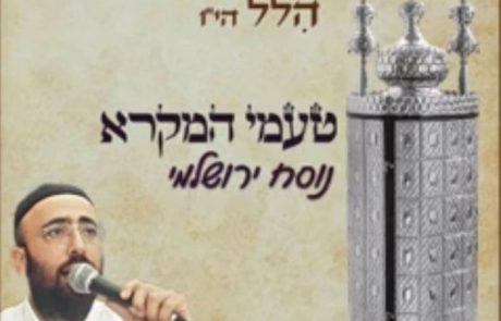 טעמי המקרא נוסח ירושלמי החזן משה הלל
