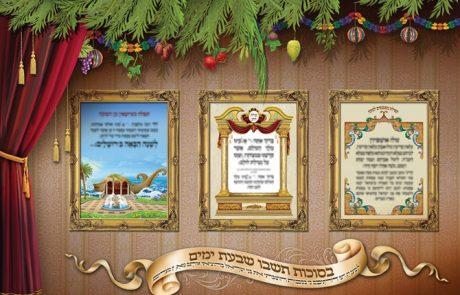 מדור חג הסוכות – הרב יהודה גמליאל