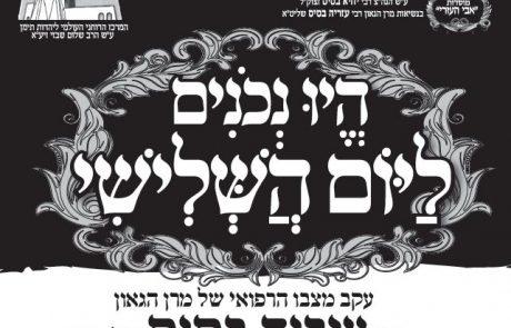 """לקיים בנו חכמי ישראל –  הרה""""ג עזריה ב""""ר יחיא בסיס שליט""""א – עצרת מחר יום שלישי בראש העין"""